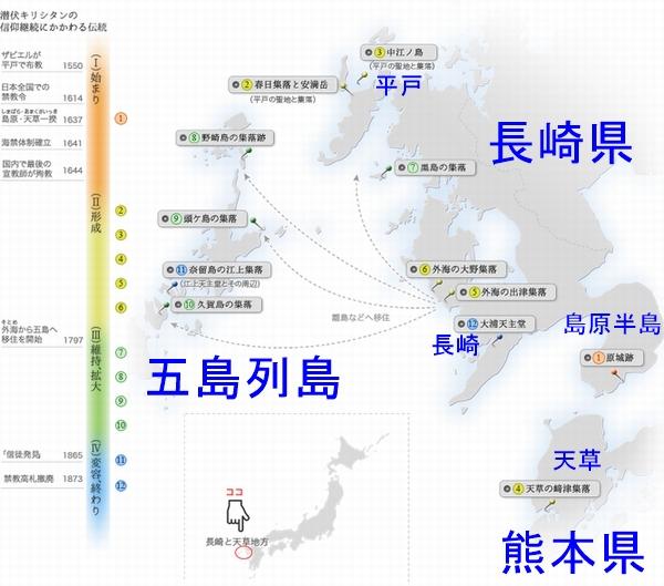 長崎と天草地方の潜伏キリシタン関連遺産の画像 p1_6